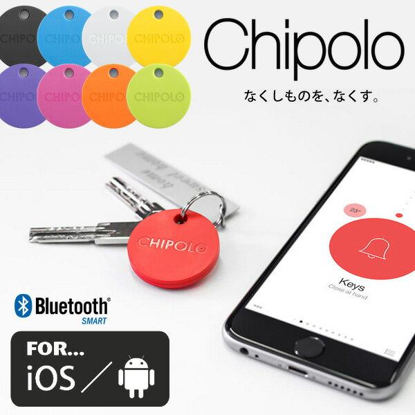 Chipolo チポロ
