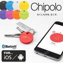 Chipolo チポロ Bluetooth ロケーター スマートフォン 落し物 追跡 鍵 財布 携帯 アプリ キーホルダー 忘れ物防止 置き忘れ 盗難 紛失…
