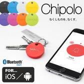 Chipolo チポロ Bluetooth ロケーター スマートフォン 落し物 追跡 鍵 財布 携帯 アプリ キーホルダー 忘れ物防止 置き忘れ 盗難 紛失防止 携帯 スマホ iPhone 【メール便OK】 腕時計とおもしろ雑貨のシンシア 【あす楽対応可】