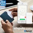 Chipolo CARD チポロカード 防水 Bluetooth ロケーター カード型 最薄 スマー
