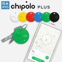 Chipolo PLUS チポロプラス 防水 Bluetooth ロケーター スマートフォン 落し物
