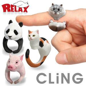 アニマルリング【RELAX/リラックス】アニマルCLiNG(クリング)指輪【あす楽_土曜営業】腕時計とおもしろ雑貨のシンシア