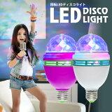 ミラーボール 回転 ディスコ ライト LED 電球 パーティー クラブ 照明 回転 電球 E26口金 ギフト 腕時計とおもしろ雑貨のシンシア プレゼント LED DISCO LIGHT 【あす楽対応可】