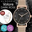 【安心と信頼の正規販売店】 2年保証 KLASSE14 クラス14 クラッセ 腕時計 VOLARE DARKROSE Mesh 36mm 42mm VO16RG006W VO16RG006M メッシュベルト 【あす楽対応可】腕時計とおもしろ雑貨のシンシア プレゼント