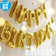 HAPPY BIRTHDAY BALLOON 誕生日 風船 ハッピーバースデーバルーン 装飾 デコレーション アルファベット バルーン パーティー 文字【メール便OK】【あす楽対応可】