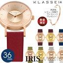 【安心と信頼の正規販売店】 2年保証 KLASSE14 クラス14 クラッセ 36mm 腕時計 VOLARE IRIS 2016AW VO16IR021W VO16IR022W VO16IR023W …