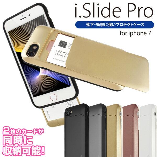 i-slide PRO for iPhone7 アイスライド ケース