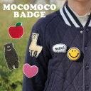 MOCOMOCO BADGE/モコモコバッジ かわいい スマイル バッジ ブローチ ファッション スマイリー アニマル ハート スター 【メール便OK】 腕時計とおもしろ雑貨のシンシア ギフト 【あす楽対応可】