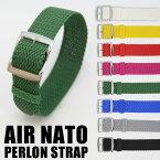 腕時計 替えベルト 替えバンド パーロンストラップ ナイロン 耐水 AIR NATO PERLON STRAP 全8色 16mm/18mm/20mm/24mm レディース メンズ【メール便OK】 おもしろ雑貨のシンシア【あす楽対応可】
