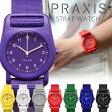 PRAXIS/プラクシス ストラップウォッチ 腕時計 8色 ナイロンベルト カジュアル【メール便OK】 腕時計とおもしろ雑貨のシンシア 【あす楽対応可】