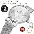 【安心と信頼の正規販売店】 2年保証 KLASSE14 クラス14 クラッセ 42mm 腕時計 VOLARE SILVER WITH MESH BAND 腕時計 ステンレス メッシュベルト VO14SR002M 腕時計とおもしろ雑貨のシンシア プレゼント 【あす楽対応可】