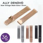 【正規販売店】ALLY DENOVO アリーデノヴォ New Vintage Mesh Belt 替えベルト 36mmサイズ用 ベルト幅18mm メッシュベルト ブランド ギフト プレゼント 安心 信頼 【あす楽対応可】