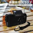 【即納】 多機能防災ラジオ モバイルバッテリー 2000mA...