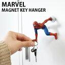 MARVEL マーベル マグネットキーハンガー Magnet key hanger スパイダーマン ヴェノム 映画 アメコミ 磁石 おもしろ雑貨 プレゼント 贈り物 ギフト