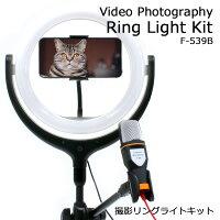 動画撮影リングライトキット Video Photography Ring Light Kit F-539B スマートフォン対応 ストリーマー クリエイター向け動画撮影キット ライト 照明 固定 you tube ユーチューブ ユーチューバー プレゼント ギフト