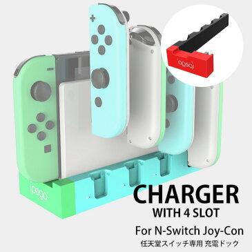 Nintendo Switch スイッチ専用 充電ドック ジョイコン収納 Joy-Con チャージャー 4台同時充電 コントローラー ゲーム 動画 プレゼント 【メール便OK】 【あす楽対応可】