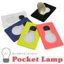 おサイフにすっぽり入る!カードサイズの電球型LEDライト【doulex】カードサイズLEDライト/ Poc...