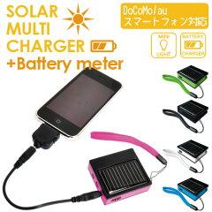 これ1つでゲームもiPhoneもケータイも充電可能!!携帯充電器ソーラーマルチチャージャー/SOLAR...