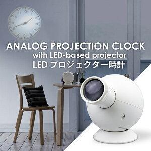 壁に映し出される不思議な時計!おもしろ雑貨 おもしろグッズ サプライズプロジェクタークロッ...