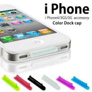 iPhoneのDockコネクタをホコリや糸くずから守ります【iPhone4S/4/3GS/3G】DockキャップF95-51 F...