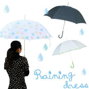 雨の日のおでかけが楽しくなっちゃう★雨に濡れると絵柄が変わる♪ Raining Dress / レイニング...