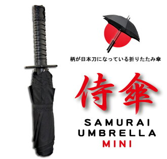 SAMURAI UMBRELLA MINI / サムライアンブレラミニ ★ fun! Gadgets / Toys! toy gift import goods watches and toys rather than gadgets Cynthia