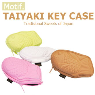 Want to shine-key case ★ fun! Gadgets / Toys! toy TAIYAKI KEY CASE watch and funny rather than gadgets Cynthia
