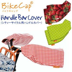 オランダ生まれのキュートなハンドルカバーで簡単ドレスアップ☆【送料無料】BickCap Hands/バ...