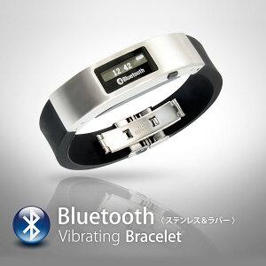 電話着信を知らせてくれるスマートな腕時計!Bluetooth vibrating bracelet【ステンレス&ラバ...