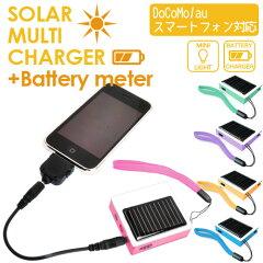 【人気】ソーラースマホ充電器★iphoneチャージャー いざというときに♪これ1つでiPhoneスマー...