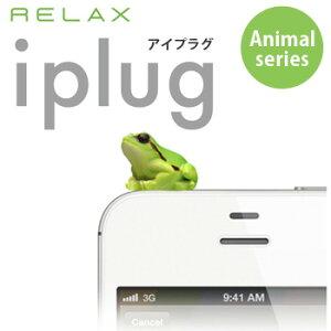 スマホピアス アクセサリー★ランキング1位!リアルな動物たちスマホピアス iPlug Animal / ア...