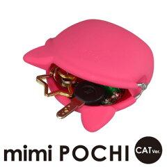 ネコミミが付いたPOCHIシリーズが登場!シリコンポーチ mimi POCHI-CAT(ミミポチ) ねこミミ付...