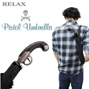 まるで本物!ピストルの形をした傘 ガンブレラ Howdah おもしろ雑貨/おもしろグッズ・ギフト 輸...