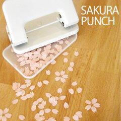 桜の花びらのカタチの穴を開けられる!サクラパンチ♪SAKURA PUNCH/サクラパンチ★おもしろ雑貨...