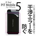 iphone5 スマホケースに装着★ICカードの誤作動を防ぐ!!iphone5 スマホケースに装着 【フラック...