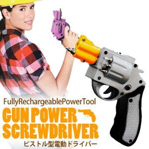 プラスマイナス大中小6個付のガン型電動ドライバー電動ドライバー GUN POWER SCREWDRIVER/ガン...