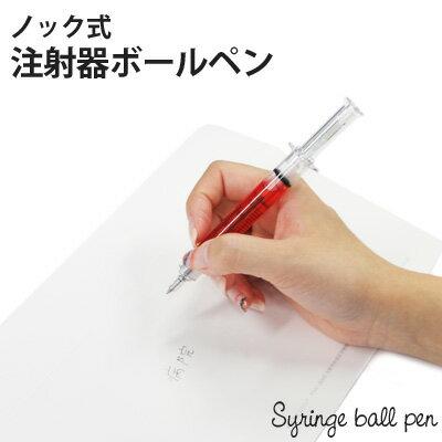 注射器?でも字が書けるんデス☆おもしろ雑貨/おもしろグッズ/輸入雑貨/サプライズ