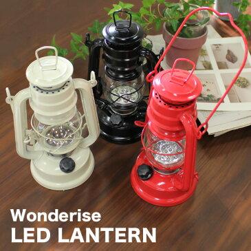 Wonderise LED LANTERNLEDランタン 防災グッズ アウトドア キャンプ インテリア 腕時計とおもしろ雑貨のシンシア プレゼント ギフト 【あす楽対応可】