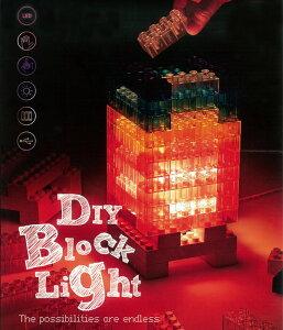 自分で組み立てる!3段階LEDライトUSB&電池式 DIY BLOCK LIGHT / LEDブロックライト【あす楽_...