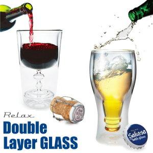 【RELAX/リラックス】ダブルレイヤーグラス Double Layer GLASS 逆さ 二重 ユニーク ワイン ビア ビール ギフト プレゼント 雑貨 おもしろ グッズ 輸入雑貨【あす楽_土曜営業】腕時計とおもしろ雑貨のシンシア