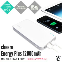 2台同時充電可能!スマホ充電器iPhoneを約6回分フル充電可能!アイフォン充電器 iphone ipadチ...