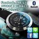 通知を教えてくれてFacebookの通知もしてくれるブルートゥース腕時計 うでどけい ブランド ラン...