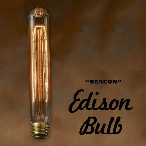 Edison Bulb Beacon ビーコン エジソンバルブ タングステン電球 インテリア 照明 口金E26タイプ 40W 輸入雑貨 腕時計とおもしろ雑貨のシンシア 天井 部屋 リビング 間接照明 プレゼント