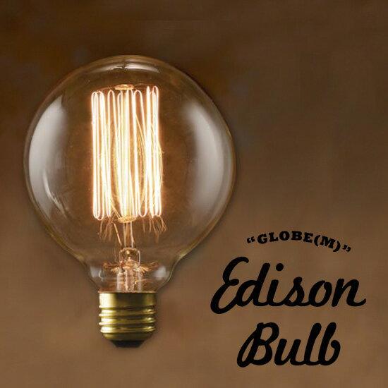 Edison Bulb GLOBE (Mサイズ) グローブ M エジソンバルブ タングステン電球 インテリア 照明 口金E26タイプ 40W 60W 輸入雑貨 おもしろ雑貨のシンシア 天井 部屋 リビング 間接照明 プレゼント