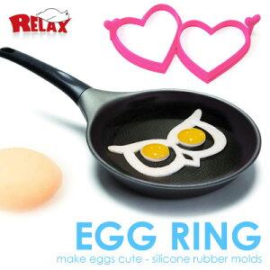 フライパンでそのままOK!簡単目玉焼き♪【RELAX/リラックス】EGG RING/エッグリング 目玉焼き ...