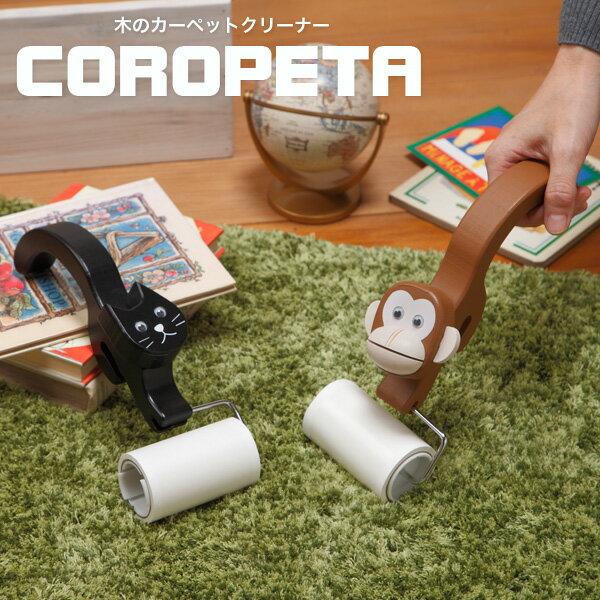 可愛い動物がお部屋をお掃除出来るカーペットクリーナーに