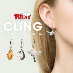 耳元でゆらゆら揺れる、可愛いアニマルピアス【RELAX/リラックス】ピアス CLING アニマル クリ...