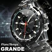 【デジタル&アナログ腕時計】腕時計 メンズ デジタル おしゃれ 送料無料 Franc Temps フランテンプス GRANDE グランデ 腕時計 メンズ ブランド ランキング カジュアル ギフト 腕時計とおもしろ雑貨のシンシア プレゼント シルバー ブラック 白 【あす楽対応可】