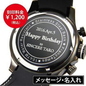メンズ腕時計名入れ刻印サービス