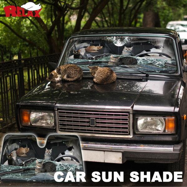 おもしろカーサンシェード 車の日除け☆RELAXからアバンギャルドなサンシェード!フロント 日よけ 遮光 フロントガラス かわいい キャンプ 紫外線 アウトドア 車 アクセサリー おしゃれ